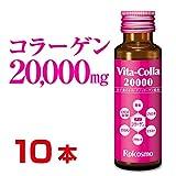 コラーゲン2万mg配合は業界No.1の コラーゲンドリンク です『ビタコラ20000』50ml×10本(20本で送料無料)