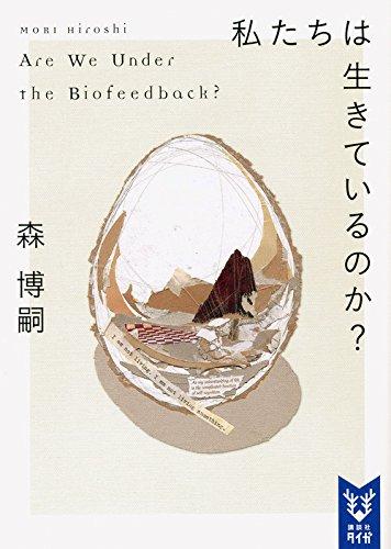 私たちは生きているのか? Are We Under the Biofeedback? (講談社タイガ)