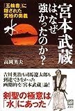 宮本武蔵は、なぜ強かったのか? 『五輪書』に隠された究極の奥義「水」 画像