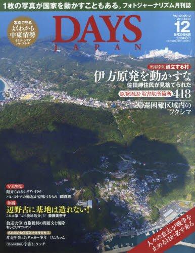 DAYS JAPAN 2015年 12 月号 [雑誌]の詳細を見る