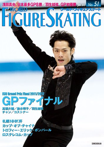 ワールド・フィギュアスケート 51