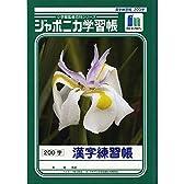 ショウワノート ジャポニカ学習帳 B5判 漢字練習 200字 5冊パック JL-52-1*5