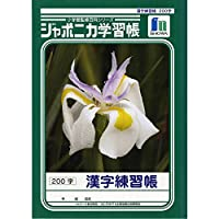 ショウワノート ジャポニカ学習帳 漢字練習帳 200字 JL-52-1