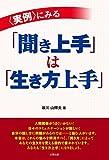太陽出版 坂川 山輝夫 <実例>にみる「聞き上手」は「生き方上手」の画像