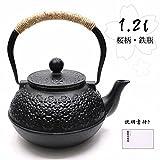 桜 鉄瓶 IH対応 1.2L teame001-1