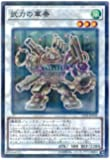 遊戯王 パラレル 武力の軍奏 未使用 17PR 多数出品中 5種