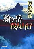 槍ヶ岳 殺人山行 (文芸社文庫 あ 6-6)