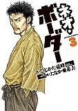 ネオ・ボーダー : 3 (アクションコミックス)