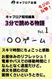キャプロア超短編集 3分で読める物語 第1号 ○○ゲーム