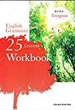 総合英語Evergreen English Grammar 25 Lessons Workbook