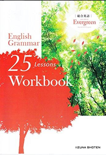 総合英語Evergreen English Grammar 25 Lessons Workbook