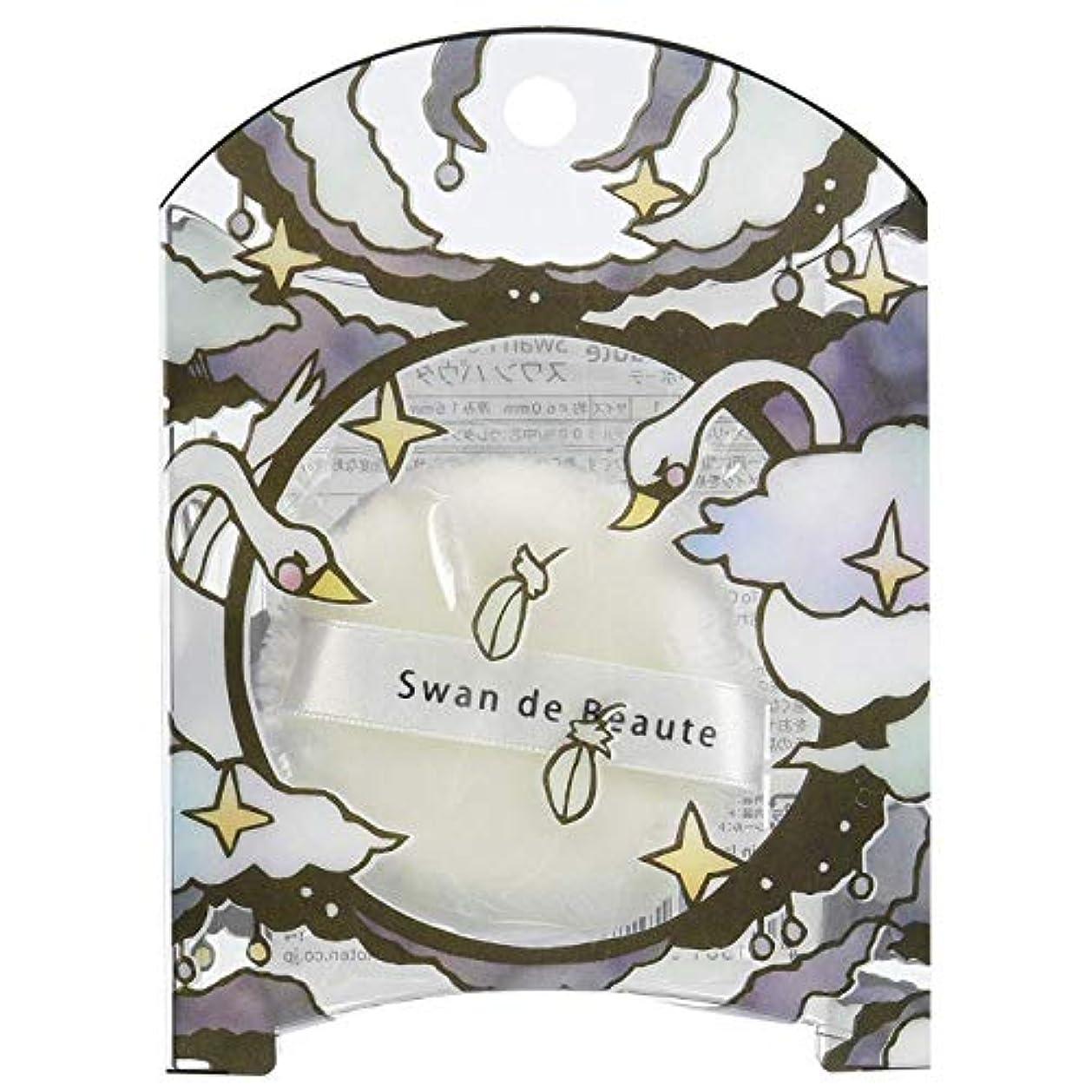 ハード革命通路swan de beaute(スワン?ド?ボーテ) スワン パウダーパフ SWAN-02 (1個)