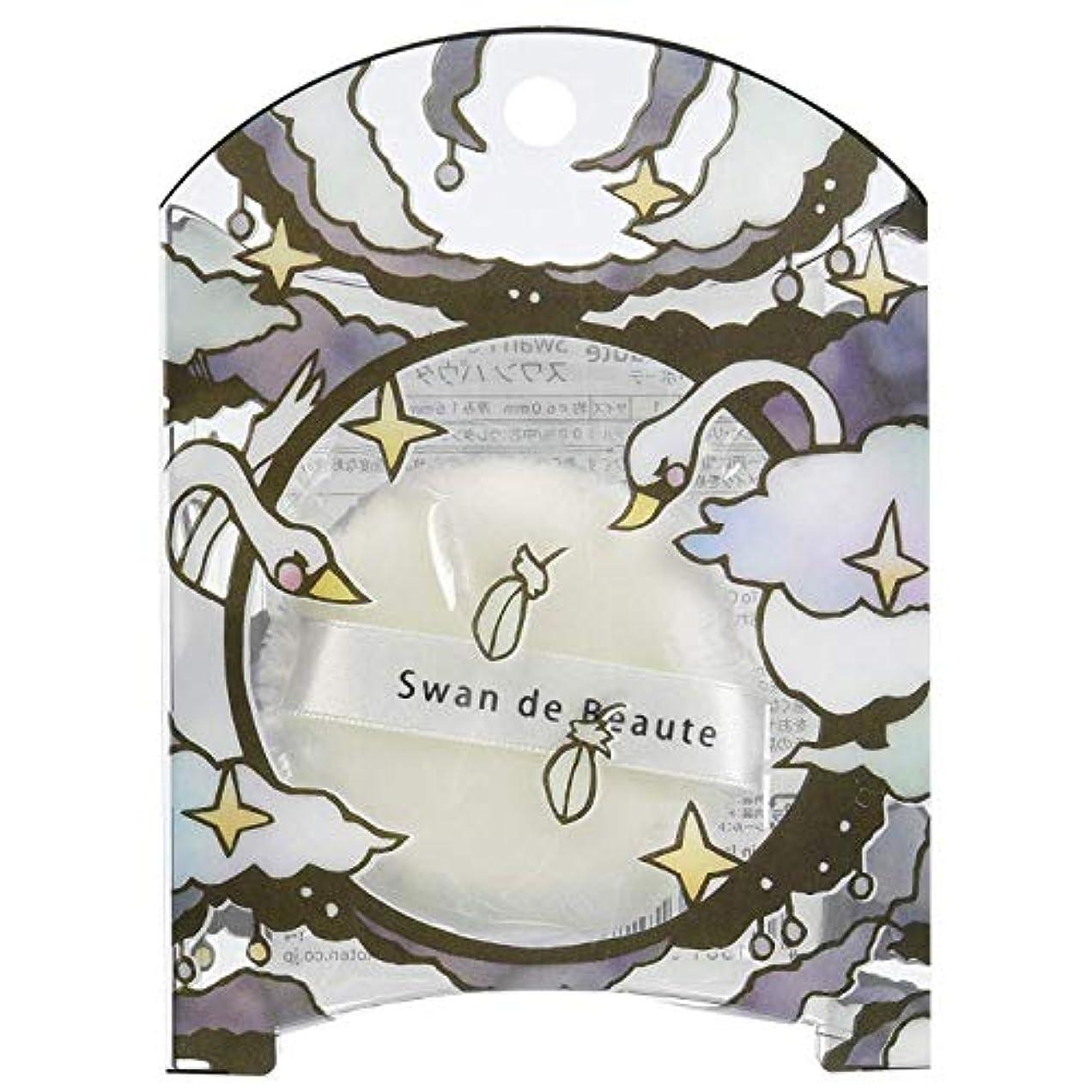側溝計画コインswan de beaute(スワン?ド?ボーテ) スワン パウダーパフ SWAN-02 (1個)