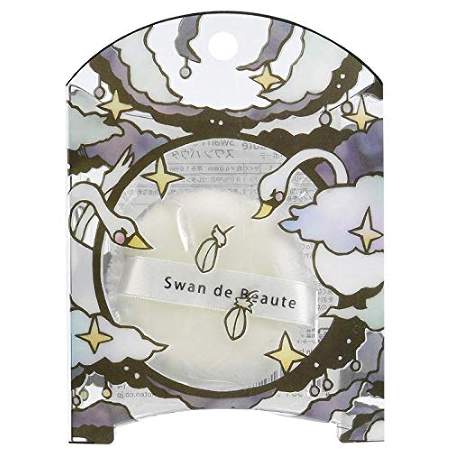 謝罪肉屋迫害するswan de beaute(スワン?ド?ボーテ) スワン パウダーパフ SWAN-02 (1個)
