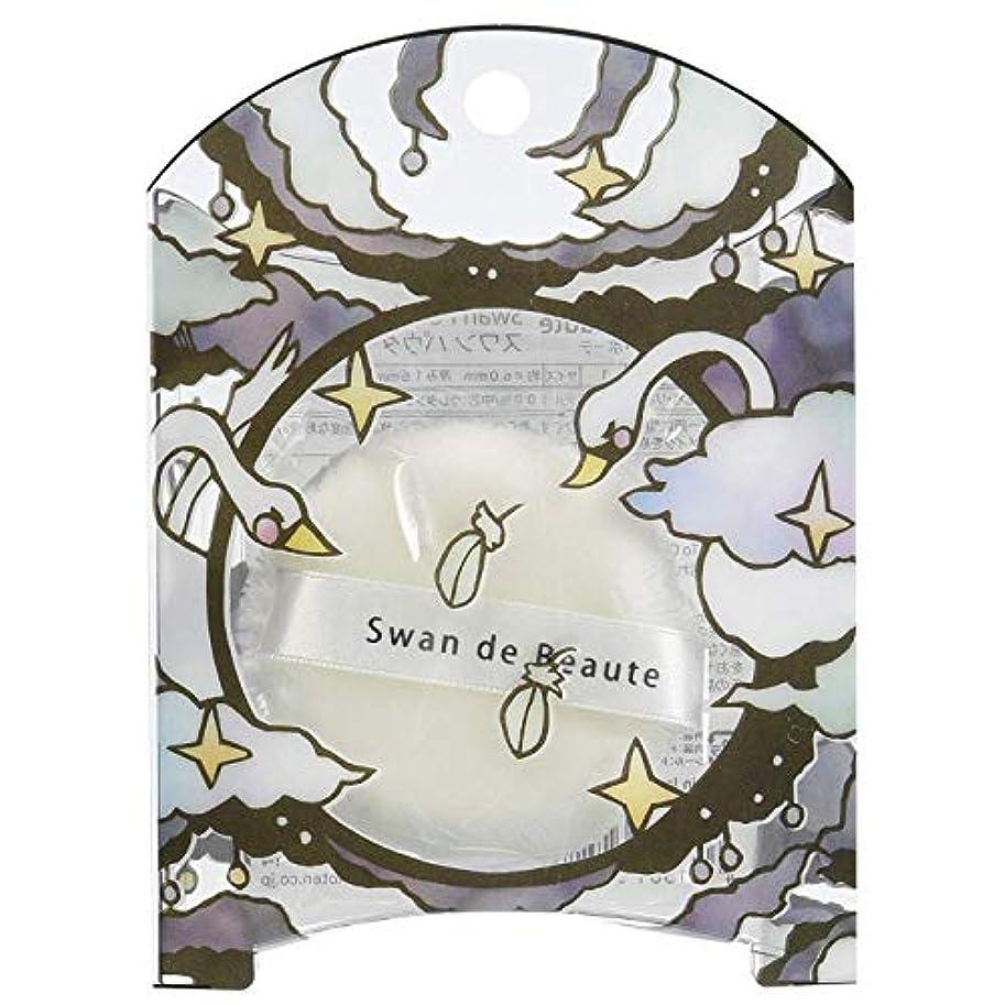 服揃えるマイルドswan de beaute(スワン?ド?ボーテ) スワン パウダーパフ SWAN-02 (1個)