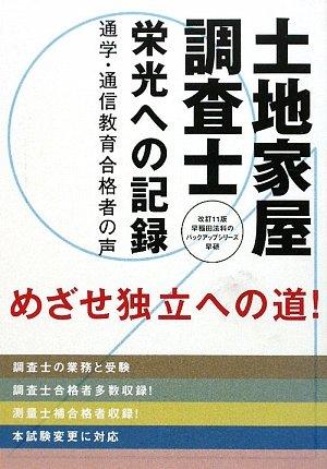 土地家屋調査士栄光への記録 改訂11版 (早稲田法科のバックアップシリーズ) 発売日