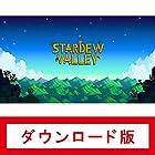 Stardew Valley オンラインコード版