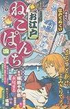 お江戸ねこぱんち 4 (にゃんCOMI廉価版コミック)