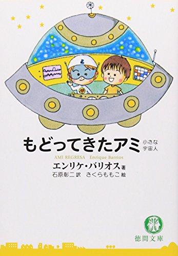 もどってきたアミ—小さな宇宙人 (徳間文庫)