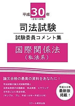 [スクール東京]の平成30年司法試験 試験委員コメント集 国際関係法(私法系)