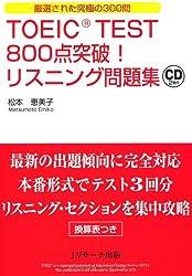 TOEIC(R) TEST800点突破リスニング問題集