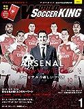 WORLD Soccer KING 2019年1月号
