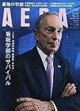 AERA 2016年 6/6 号 [雑誌]