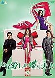 わが愛しの蝶々夫人 DVD-BOX5[DVD]