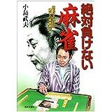 絶対負けない麻雀―読むだけで強くなる驚異の麻雀戦術 (ai books)