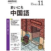 NHKラジオまいにち中国語 2018年 11 月号 [雑誌]