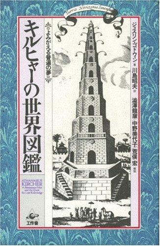 キルヒャーの世界図鑑―よみがえる普遍の夢の詳細を見る