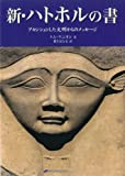新・ハトホルの書 ― アセンションした文明からのメッセージ