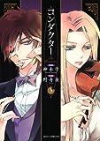 コンダクター 第3巻 (あすかコミックスDX)
