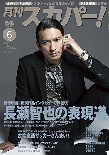 月刊スカパー!6月号