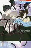 SANITY:ZERO / 小椋アカネ のシリーズ情報を見る