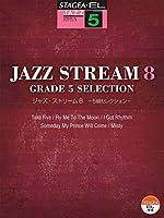 STAGEA・EL ジャズシリーズ 5級 JAZZ STREAM(ジャズ・ストリーム)8 -5級セレクション-