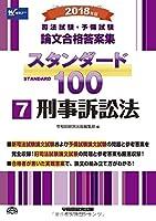 司法試験・予備試験 スタンダード100 (7) 刑事訴訟法 2018年 (司法試験・予備試験 論文合格答案集)