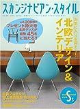 アウトドアプロダクツ スカンジナビアン・スタイル Vol.20 [2009 Spring]