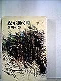 森が動く時〈下〉 (1977年)