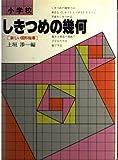 小学校 しきつめの幾何―新しい図形指導
