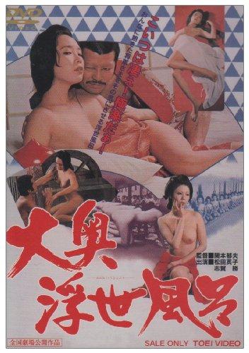 大奥浮世風呂 [DVD]