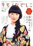 キモノなでしこ 2 (エイムック 2093 Discover Japan別冊)