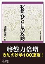 将棋・ひと目の攻防 (マイナビ将棋文庫SP)