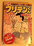 特ウマ!フリテンくん (バンブー・コミックス)