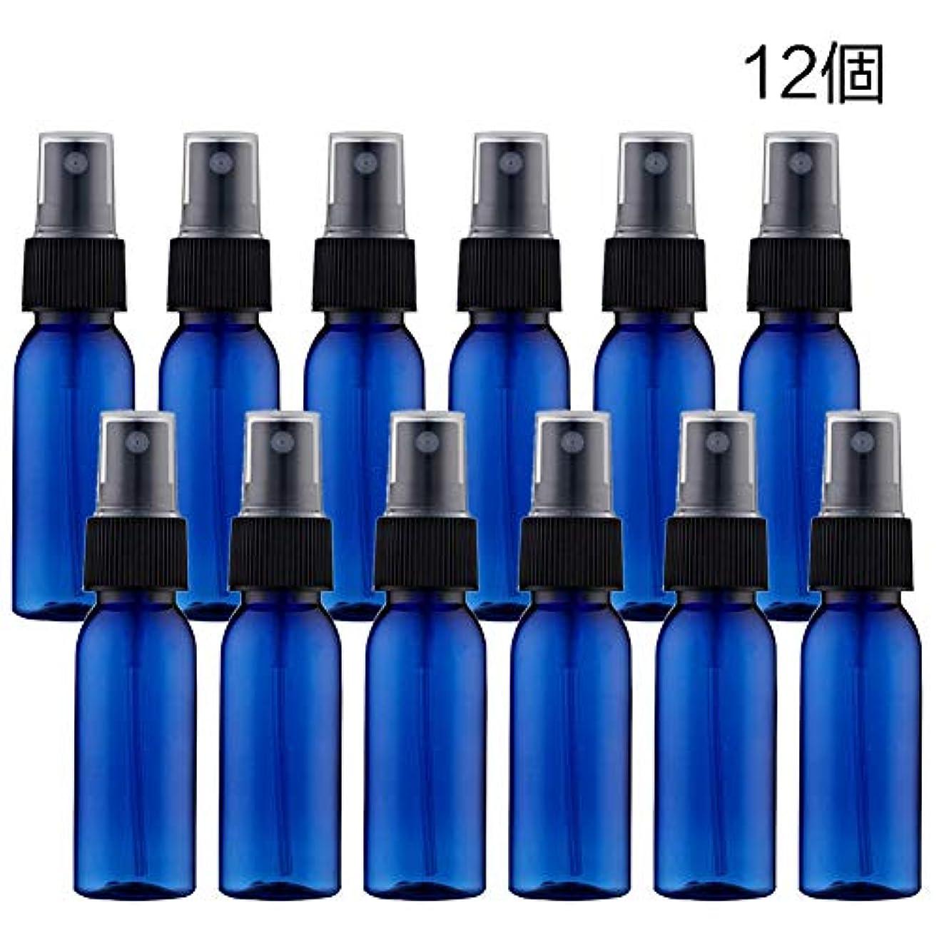 スカープ説明する表向きスプレーボトル 詰替ボトル 遮光瓶 小分けボトル プラスチック容器 空容器 霧吹き30ml ブルー 12本セット