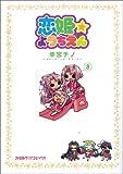 恋姫☆ようちえん 3巻 (ファミ通クリアコミックス)
