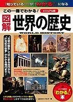 この一冊でわかる! ビジュアル版 図解 世界の歴史 (「わかる!」本)