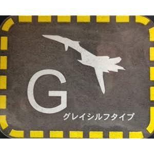 1/144 スーパーシルフ雪風 グレイシルフタイプ 完成品 FFR-31MR/D