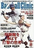 Baseball Clinic(ベースボールクリニック) 2017年 02 月号 [雑誌]