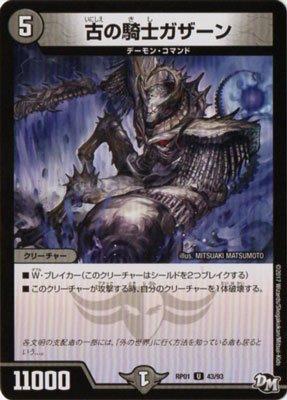 デュエルマスターズ/DMRP01/043/UC/古の騎士ガザーン